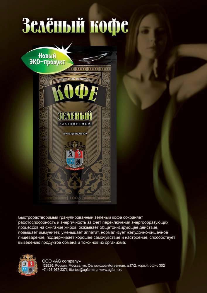 florina чай для похудения отзывы